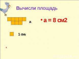 Вычисли площадь