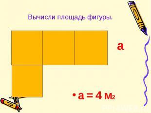 Вычисли площадь фигуры.
