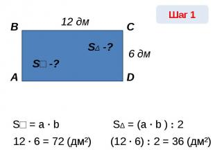 S□ = a · b 12 · 6 = 72 (дм²) SΔ = (a · b ) : 2(12 · 6) : 2 = 36 (дм²)