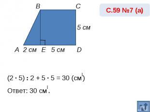 (2 · 5) : 2 + 5 · 5 = 30 (cм₂) Ответ: 30 cм₂.