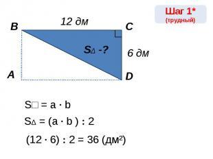 S□ = a · bSΔ = (a · b ) : 2(12 · 6) : 2 = 36 (дм²)