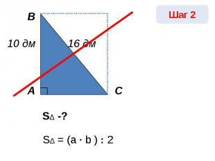 SΔ -?SΔ = (a · b ) : 2