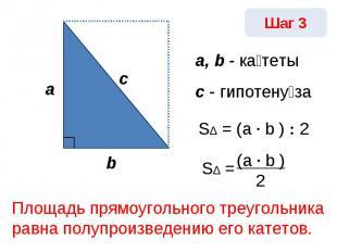Площадь прямоугольного треугольника равна полупроизведению его катетов.