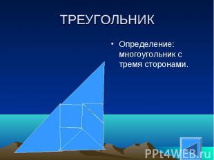 ТРЕУГОЛЬНИКОпределение: многоугольник с тремя сторонами.