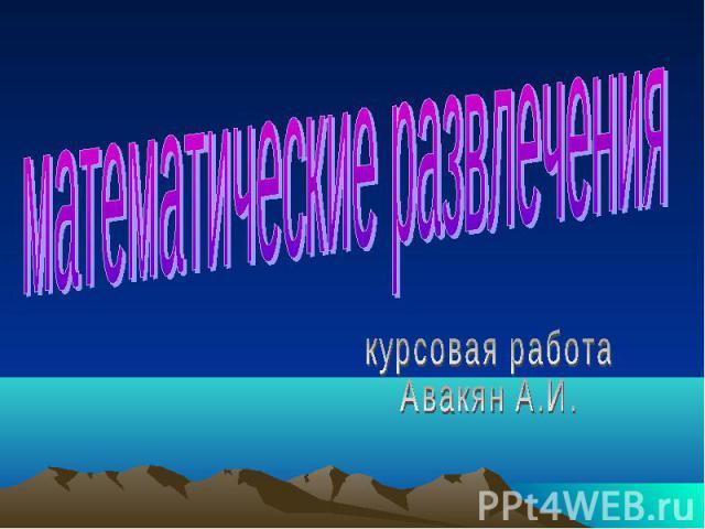 Математические развлечения курсовая работа Авакян А.И.