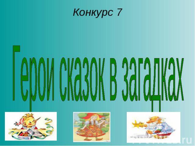 Конкурс 7 Герои сказок в загадках
