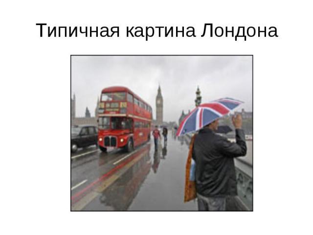 Типичная картина Лондона