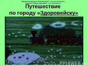 Путешествие по городу «Здоровейску»