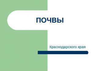 Почвы Краснодарского края