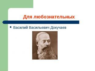 Для любознательных Василий Васильевич Докучаев