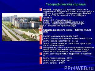 Географическая справка  Лесной – город (ЗАТО) в России, областного подчинения С