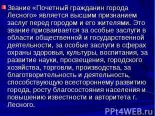 Звание «Почетный гражданин города Лесного» является высшим признанием заслуг пер
