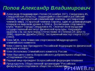 Попов Александр Владимирович Александр Владимирович Попов (16 ноября 1971, Сверд