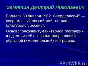 Замятин Дмитрий Николаевич Родился 30 января 1962, Свердловск-45 — современный р