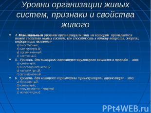 Уровни организации живых систем, признаки и свойства живого 4. Минимальным уровн