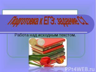 Подготовка к ЕГЭ: задание C1 Работа над исходным текстом.