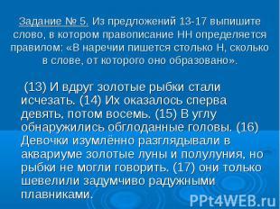 Задание № 5. Из предложений 13-17 выпишите слово, в котором правописание НН опре