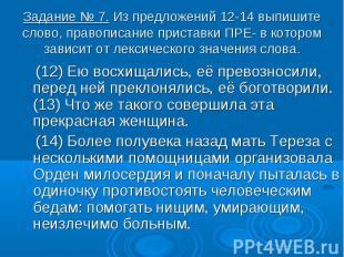 Задание № 7. Из предложений 12-14 выпишите слово, правописание приставки ПРЕ- в