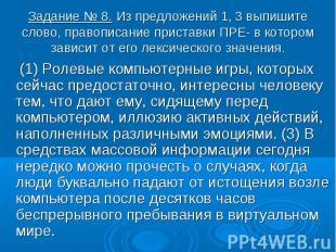 Задание № 8. Из предложений 1, 3 выпишите слово, правописание приставки ПРЕ- в к