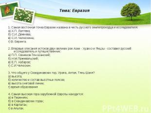 Тема: Евразия1. Самая восточная точка Евразии названа в честь русского землепрох