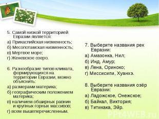 5. Самой низкой территорией Евразии является: а) Прикаспийская низменность;б) Ме
