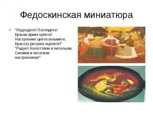 "Федоскинская миниатюра""Подходите! Поглядите! Краски яркие купите!Настроение цвет"
