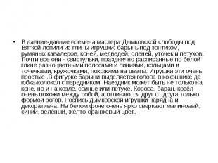 В давние-давние времена мастера Дымковской слободы под Вяткой лепили из глины иг