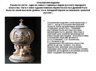 Хотьковские изделияРезьба по кости - один из самых старинных видов русского наро