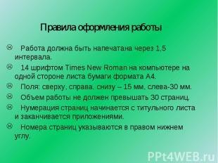 Правила оформления работы Работа должна быть напечатана через 1,5 интервала. 14