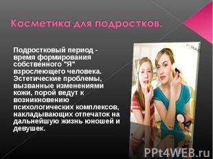 Косметика для подростков. Подростковый период - время формирования собственного