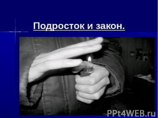 Подросток и закон.