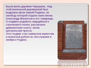 Была взята деревня Чернушки. Над этой маленькой деревушкой был водружен флаг на