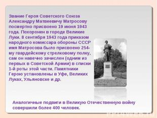 Звание Героя Советского Союза Александру Матвеевичу Матросову посмертно присвоен