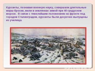 Курсанты, познавая военную науку, совершали длительные марш-броски, жили в земля