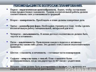 РЕКОМЕНДАЦИИ ПО ВОПРОСАМ ПЛАНИРОВАНИЯ. Первое - педагогическая целесообразность.