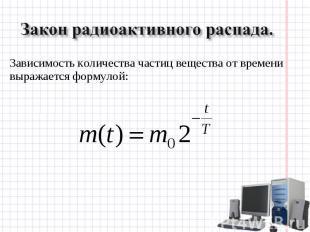 Закон радиоактивного распада. Зависимость количества частиц вещества от времени