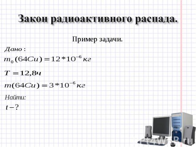 Закон радиоактивного распада. Пример задачи.