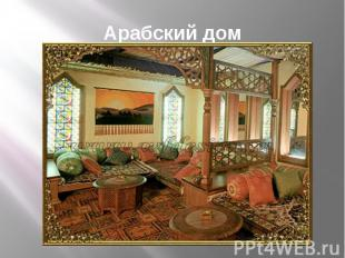 Арабский дом