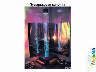 Пузырьковая колонна