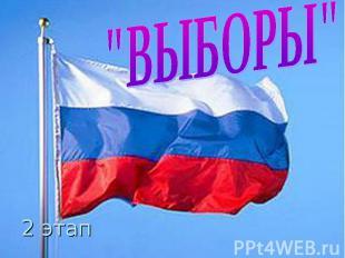 """""""ВЫБОРЫ""""2 этап"""