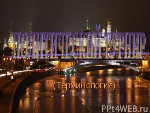 (Терминология)ПОЛИТИЧЕСКИЙ ТУРНИР