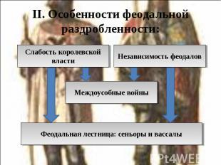 II. Особенности феодальной раздробленности:Слабость королевской властиНезависимо
