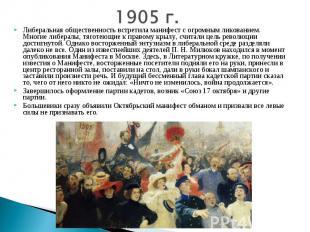 1905 г.Либеральная общественность встретила манифест с огромным ликованием. Мног