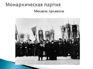 Монархическая партия Михаила Архангела
