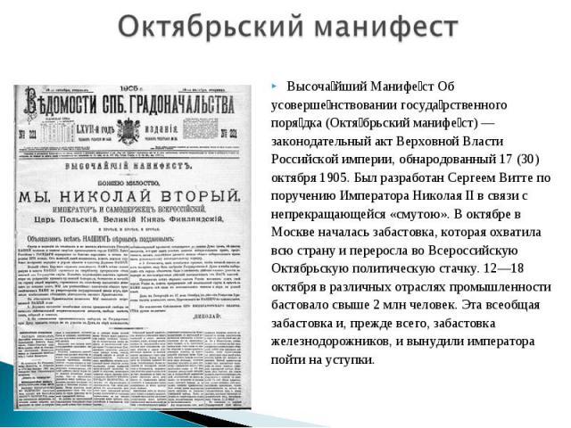 Октябрьский манифестВысочайший Манифест Обусовершенствовании государственногопорядка (Октябрьский манифест) —законодательный акт Верховной ВластиРоссийской империи, обнародованный 17 (30)октября 1905. Был разработан Сергеем Витте попоручению Императ…