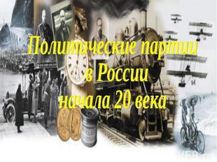 Политические партии в России начала 20 века