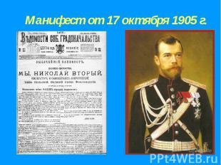Манифест от 17 октября 1905 г.