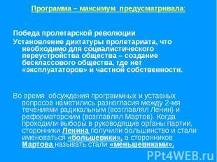 Программа – максимум предусматривала:Победа пролетарской революцииУстановление д