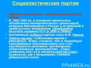 Социалистические партииПартия социалистов – революционеров (ПСР) эсеры.В 1901-19