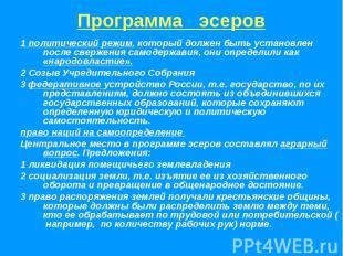 Программа эсеров1 политический режим, который должен быть установлен после сверж